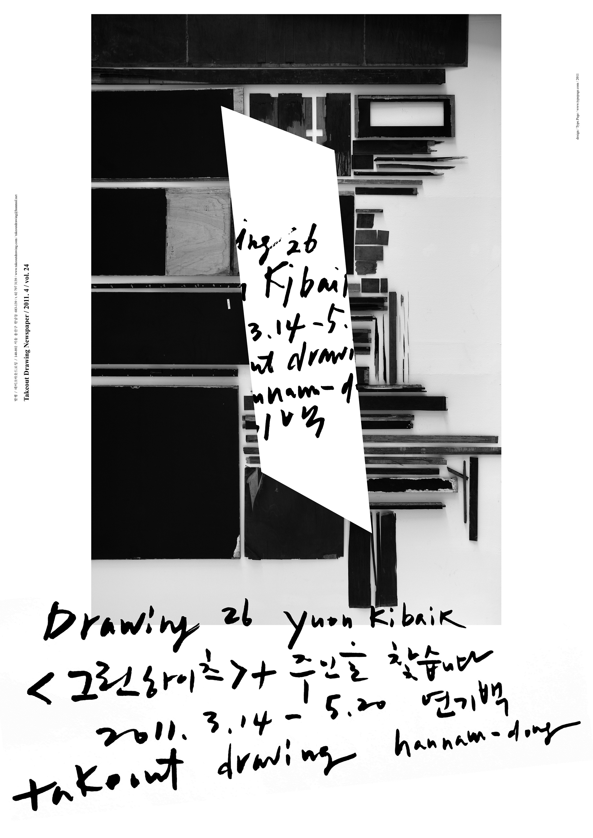 Print Program Jin Dallae & Park Woohyuk